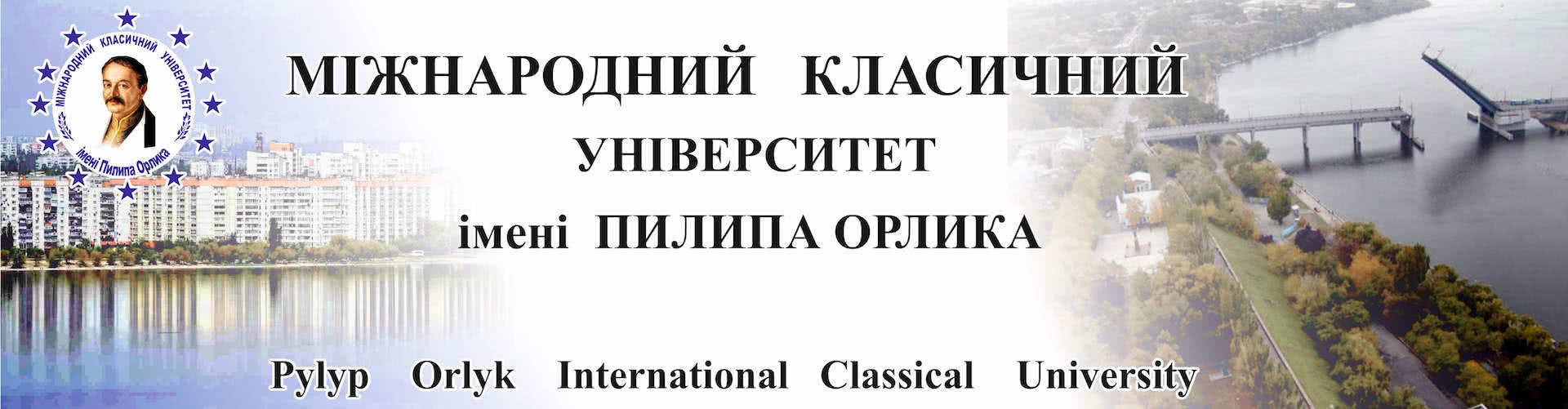 Pylyp Orlyk International Classical University