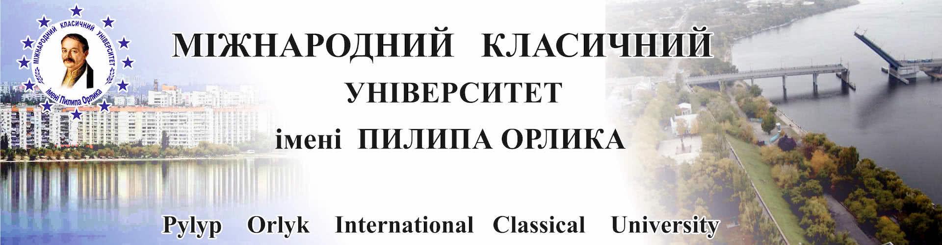 Міжнародний класичний університет ім. Пилипа Орлика