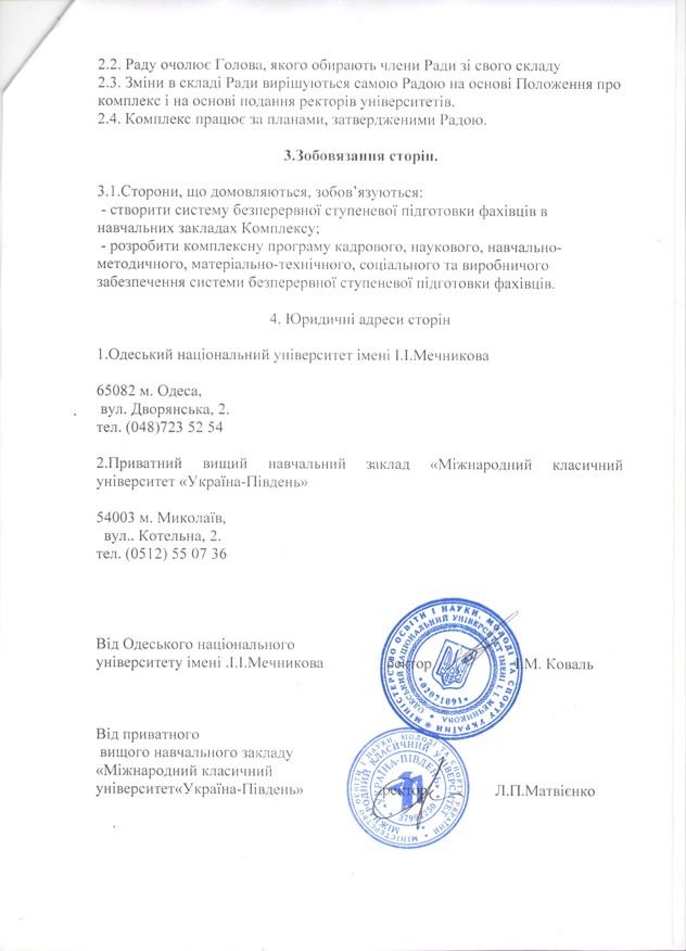 dodatok_2