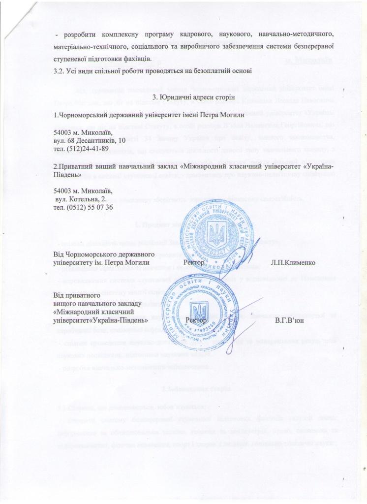 договор про співпрацю2