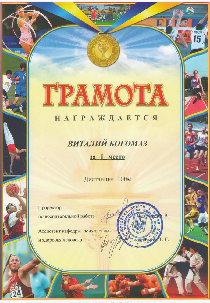 Diplom_ 1